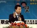 刘辉:职业经理人培训课程之《职业经理的执行力提升》视频 (24播放)