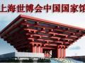 上海世博会中国国家馆