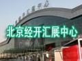北京经开汇展中心