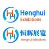 2016北京国际酒店用品博览会