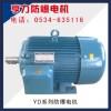 YD系列防爆电机