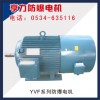 YVF系列防爆电机