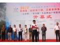 2016中国第三届暖通空调及洁能环保产业开幕式视频 (65播放)