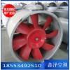 定制 低噪声轴流风机 耐高温消防轴流排烟风机厂家