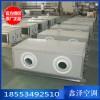 吊顶式换气机组 热回收新风换气空调机组 射流空调机组