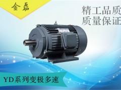 YD系列变极多速电动机