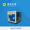 箱体式水源热泵