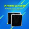 活性碳板式过滤器