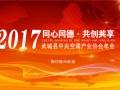 今天武城县中央空调产业协会年会在武城宾馆隆重举办 (789播放)