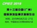 环境监测站层出不穷,2019广州监测仪器展助力环境保护