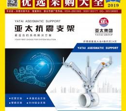 2019年《中国玻璃钢暖通空调行业采购大全》A卷 (53)