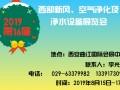 2019西安新风、空气净化及净水设备展8月15日召开
