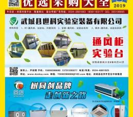 2019年《中国玻璃钢暖通空调行业采购大全》B卷 (45)