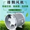 消防高温排烟风机特点及用途