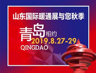 第22届山东国际供热供暖、通风及空调技术与设备展览会