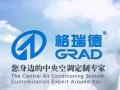 格瑞德集团宣传片 (4播放)