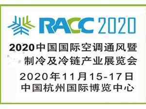 2020中国国际空调、通风、制冷及冷链产业展览会(简称RACC展会)